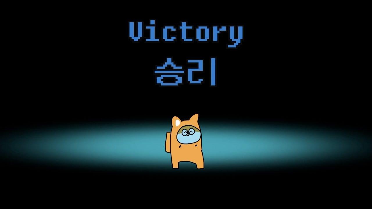 Impostor = Victory | Among Us Animation